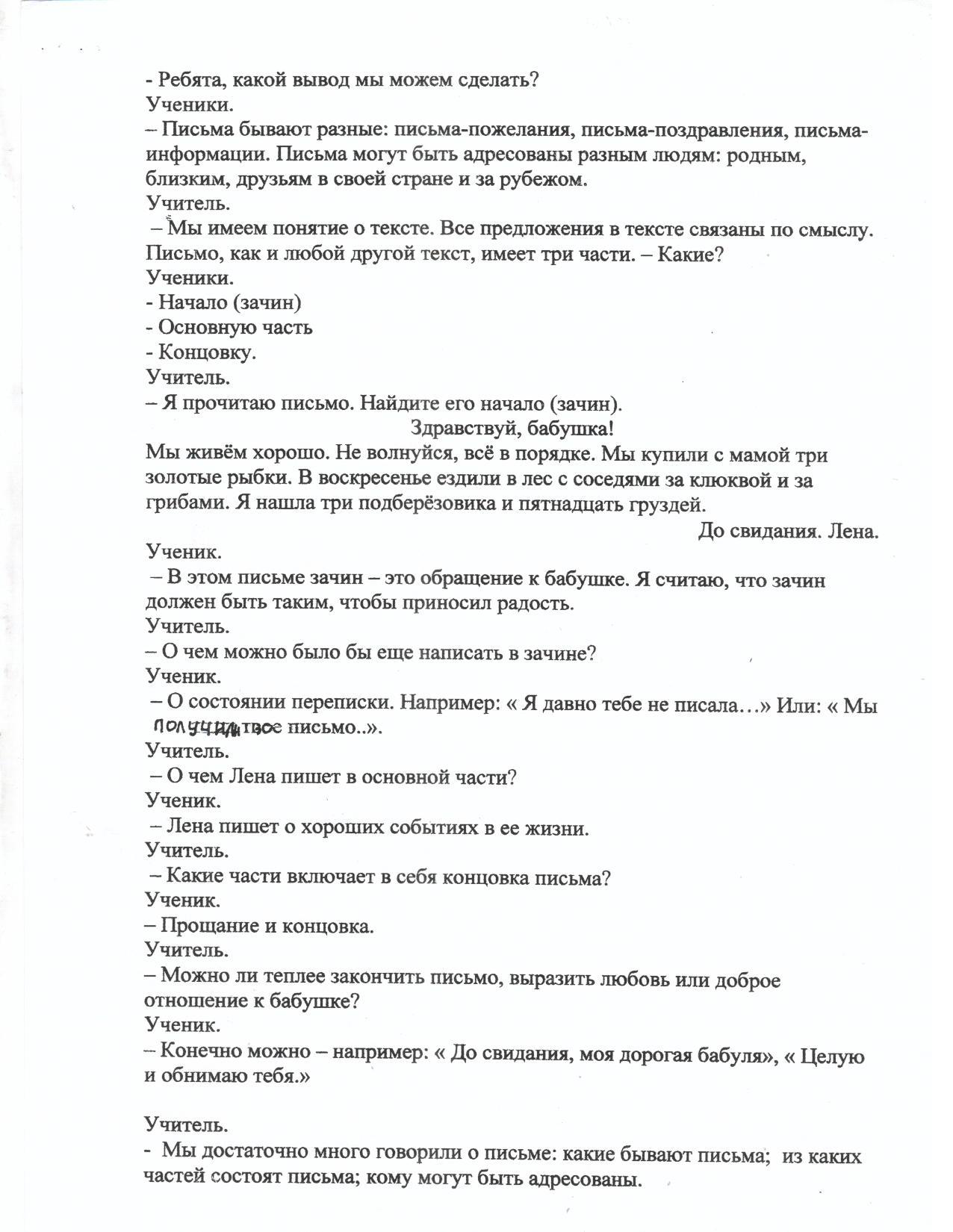 H:\сканер работ\Урок письма\стр5.jpg