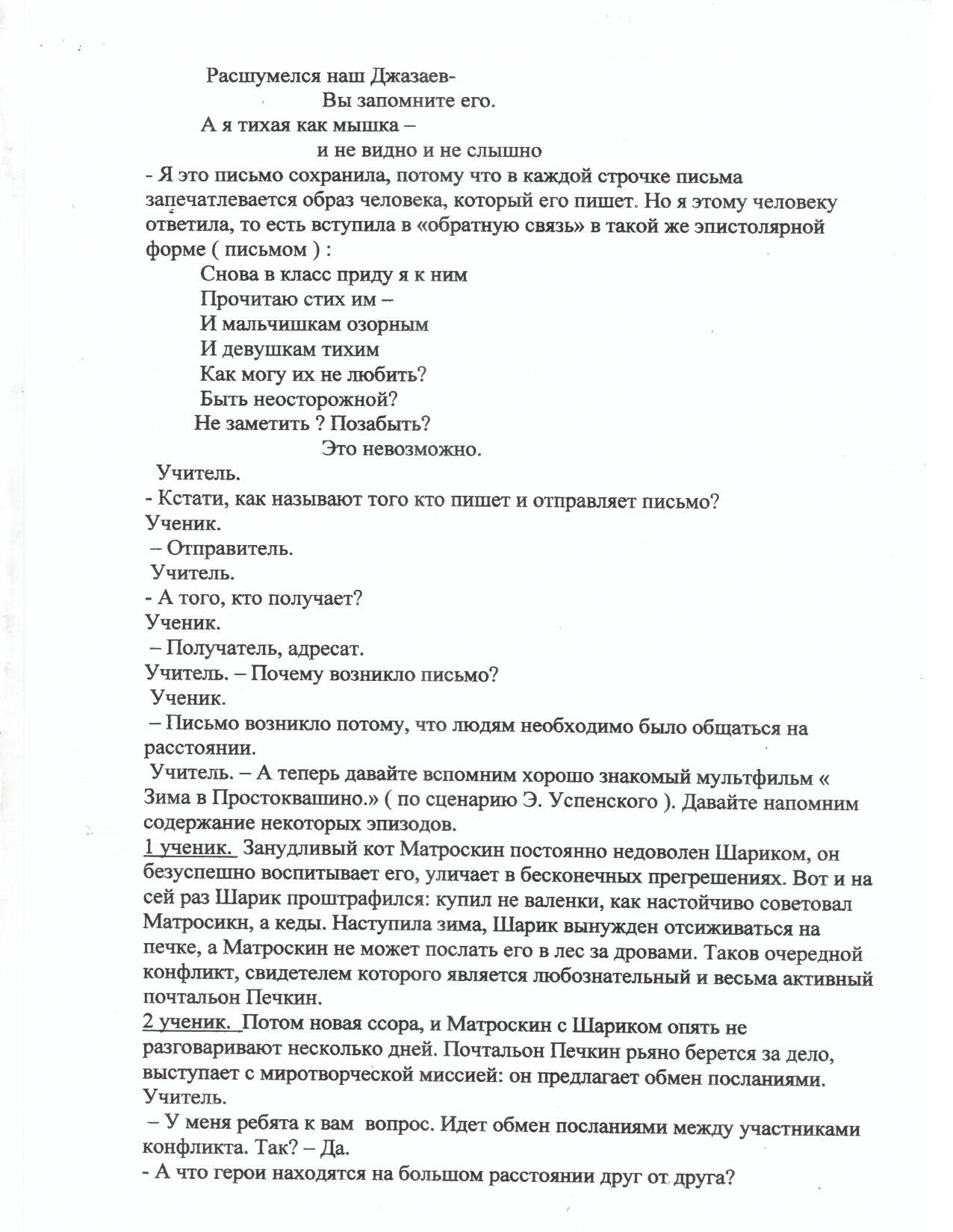 H:\сканер работ\Урок письма\стр3.jpg