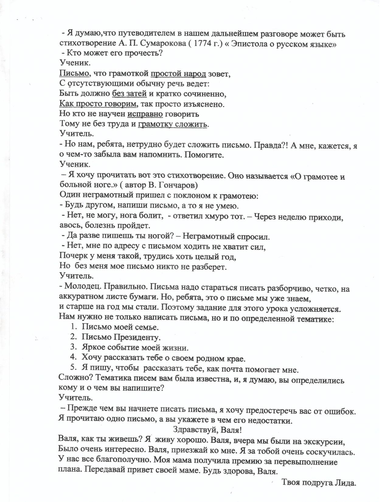 H:\сканер работ\Урок письма\стр6.jpg