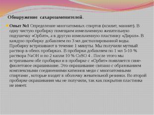 Обнаружение сахарозаменителей. Опыт №1 Определение многоатомных спиртов (ксил