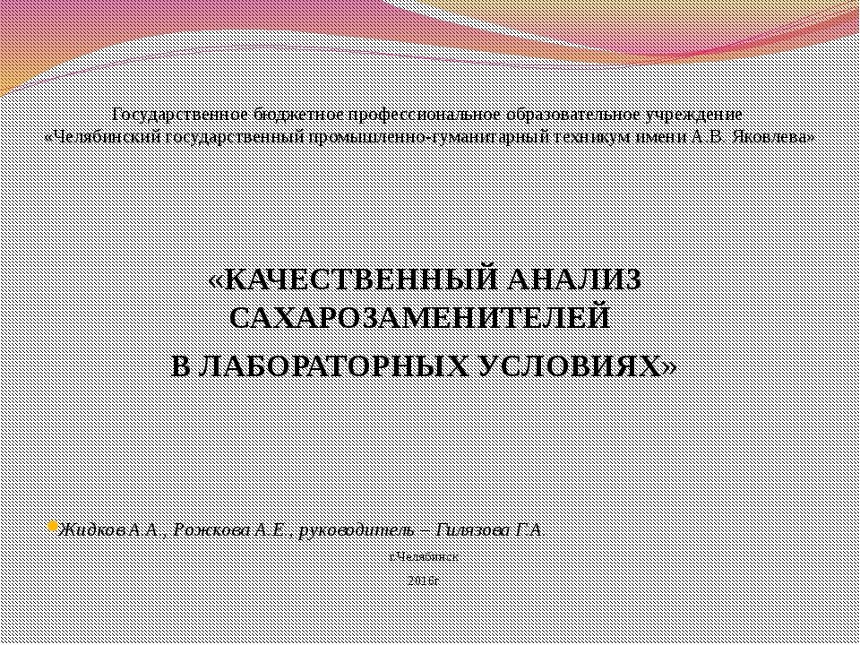 Государственное бюджетное профессиональное образовательное учреждение «Челяби...
