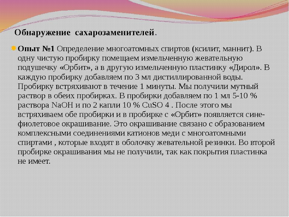 Обнаружение сахарозаменителей. Опыт №1 Определение многоатомных спиртов (ксил...