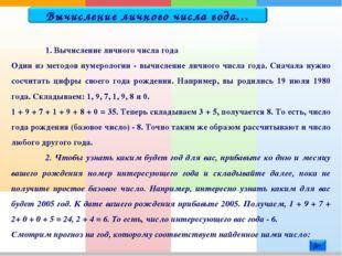 9 1. Вычисление личного числа года Один из методов нумерологии - вычисление