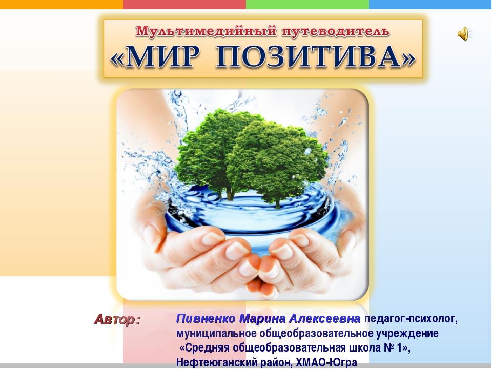 Автор: Пивненко Марина Алексеевна педагог-психолог, муниципальное общеобразов...