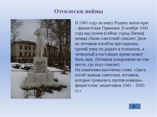 Промышленность города Кирпичный завод основан в 1953 году. Кирпичный завод ос