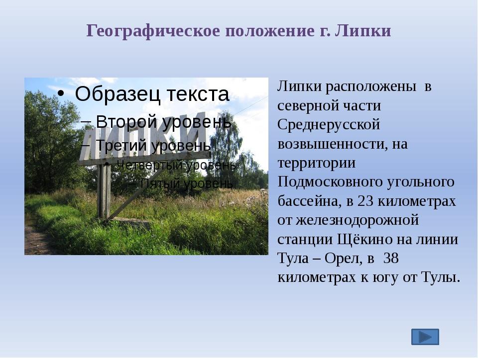 Природа С западной стороны от города протекает река Упа, где обитают – плотва...