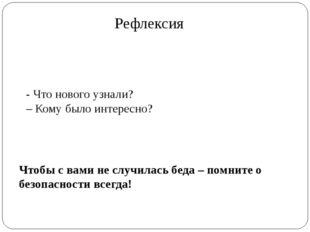 Рефлексия Чтобы с вами не случилась беда – помните о безопасности всегда! - Ч