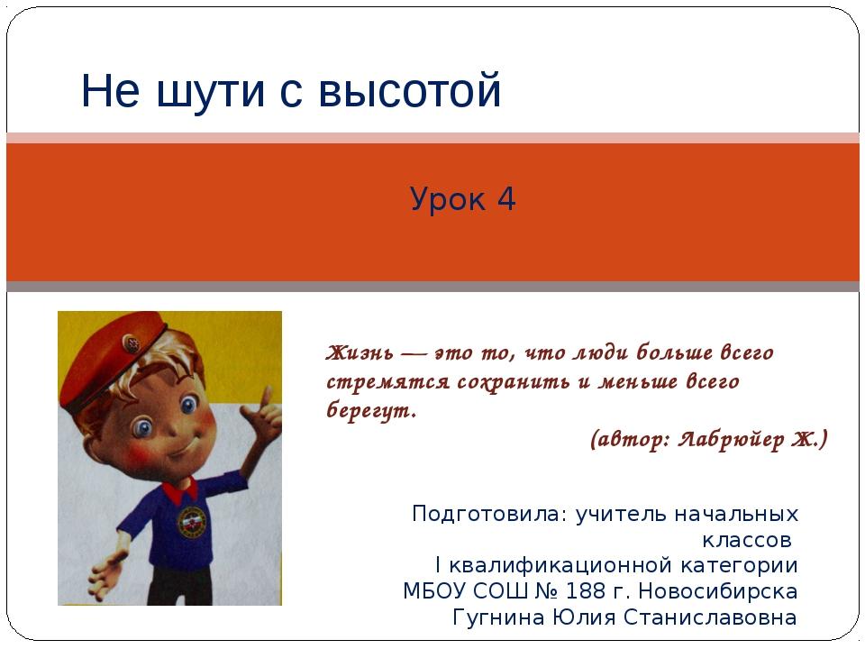 Урок 4 Не шути с высотой Жизнь — это то, что люди больше всего стремятся сохр...