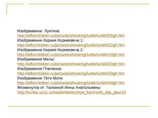 Изображение Лунтика: http://allforchildren.ru/pictures/showimg/luntik/luntik0