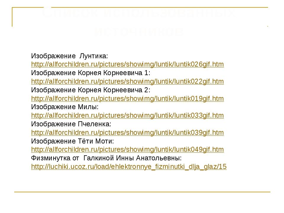 Изображение Лунтика: http://allforchildren.ru/pictures/showimg/luntik/luntik0...