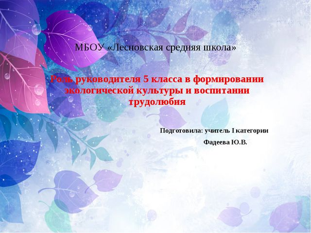 МБОУ «Лесновская средняя школа» Роль руководителя 5 класса в формировании эко...