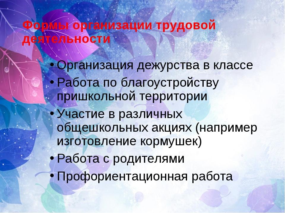 Формы организации трудовой деятельности Организация дежурства в классе Работа...