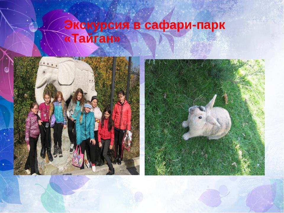 Экскурсия в сафари-парк «Тайган»
