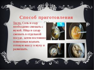 Способ приготовления Тесто. Соль и соду необходимо смешать с мукой. Яйца и са