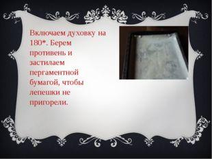 Включаем духовку на 180*. Берем противень и застилаем пергаментной бумагой, ч
