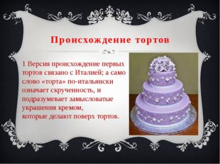 Происхождение тортов 1 Версия происхождение первых тортов связано сИталией;