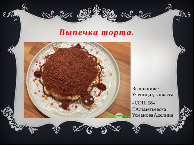 Выпечка торта.