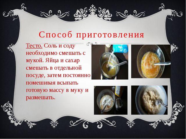 Способ приготовления Тесто. Соль и соду необходимо смешать с мукой. Яйца и са...