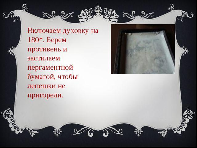 Включаем духовку на 180*. Берем противень и застилаем пергаментной бумагой, ч...