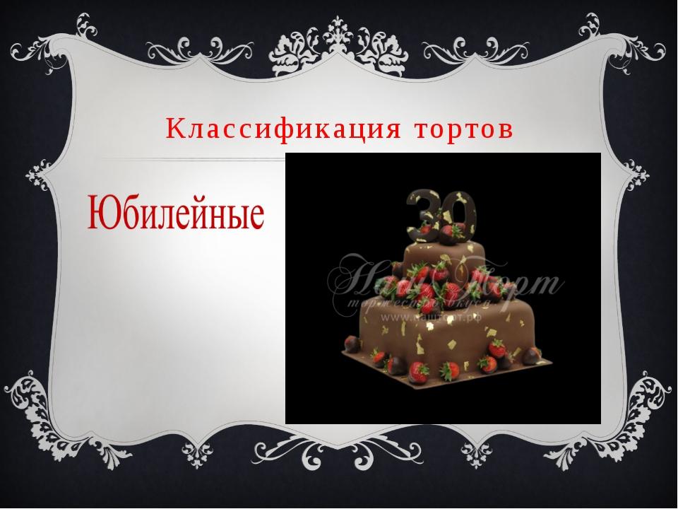 Классификация тортов