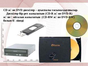 СD және DVD дискілер – ауыспалы тасымалдаушылар. Дискілер бір рет жазылатын (