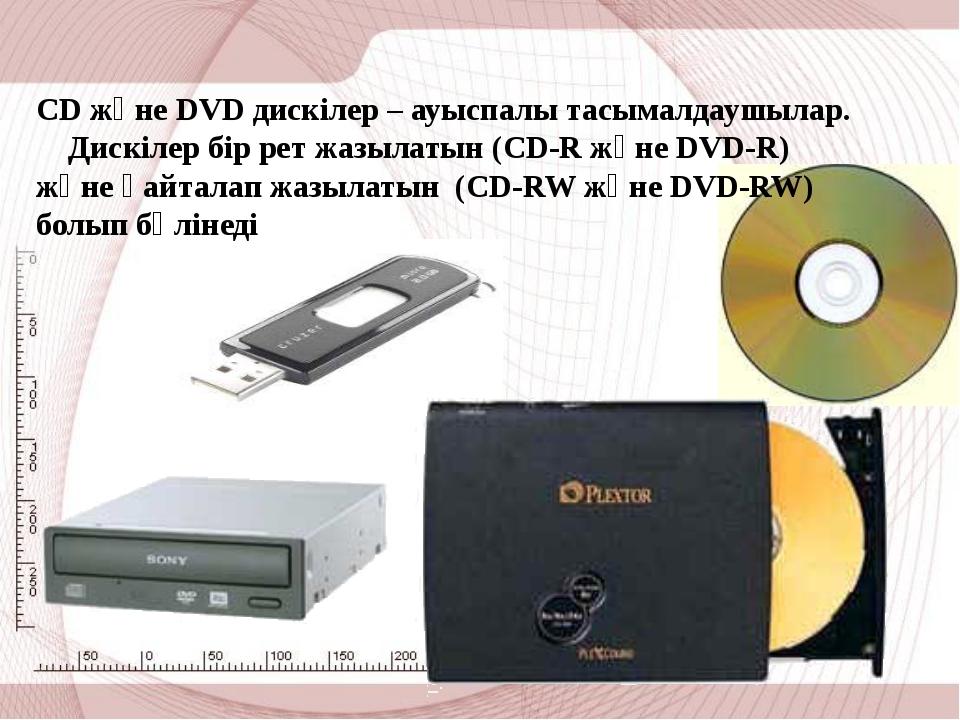 СD және DVD дискілер – ауыспалы тасымалдаушылар. Дискілер бір рет жазылатын (...