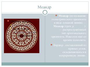 Меандр Меандр(по названию геометрического орнамента в виде ломаной линии) —