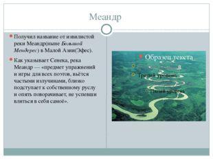Меандр Получил название от извилистой рекиМеандр(нынеБольшой Мендерес) вМа
