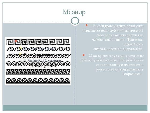 Меандр В меандровой ленте орнамента древние видели глубокий магический смысл,...