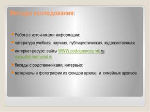 Методы исследования: Работа с источниками информации: литература учебная, нау