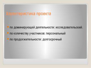 Характеристика проекта по доминирующей деятельности: исследовательский. по ко
