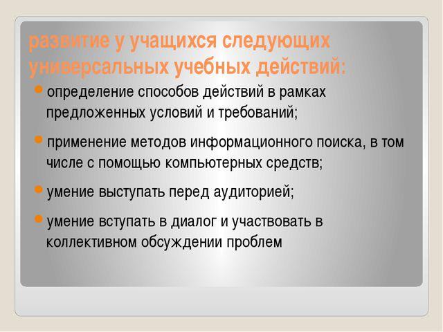 развитие у учащихся следующих универсальных учебных действий: определение спо...