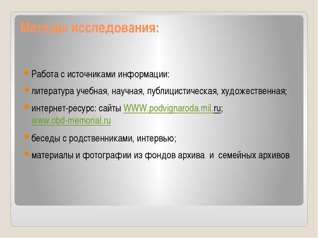 Методы исследования: Работа с источниками информации: литература учебная, нау...