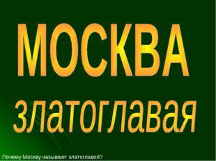 Почему Москву называют златоглавой?