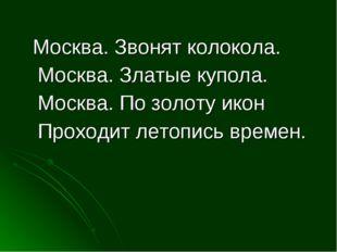 Москва. Звонят колокола. Москва. Златые купола. Москва. По золоту икон Прохо