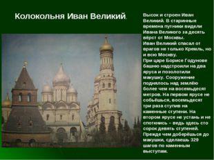 Высок и строен Иван Великий. В старинные времена путники видели Ивана Великог