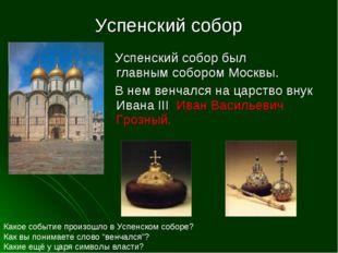 Успенский собор Успенский собор был главным собором Москвы. В нем венчался на
