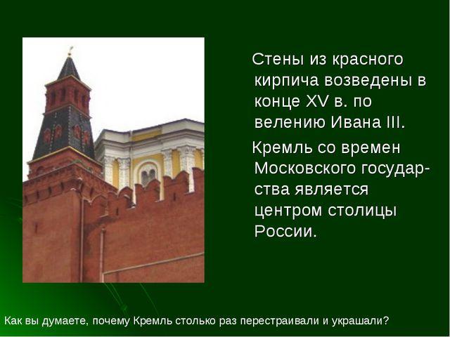 Стены из красного кирпича возведены в конце XV в. по велению Ивана III. Крем...