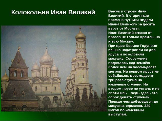 Высок и строен Иван Великий. В старинные времена путники видели Ивана Великог...