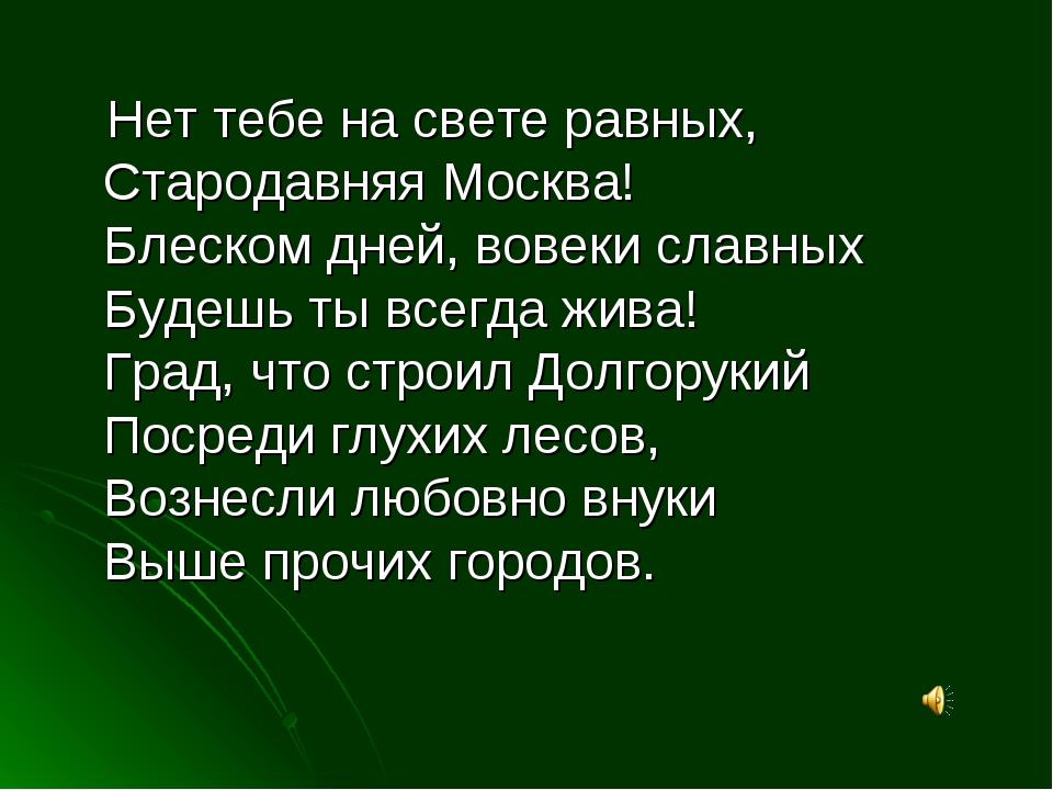 Нет тебе на свете равных, Стародавняя Москва! Блеском дней, вовеки славных Б...