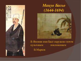 В Японии имя Басё окружено почти культовым поклонением В.Марков Мацуо