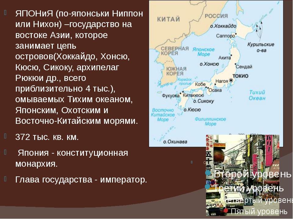 ЯПОНиЯ (по-японськи Ниппон или Нихон) –государство на востоке Азии, которое з...