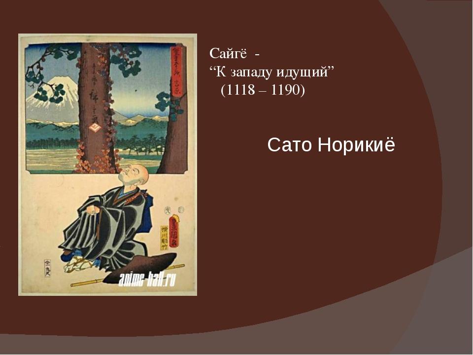 """Сайгё - """"К западу идущий"""" (1118 – 1190) Сато Норикиё"""