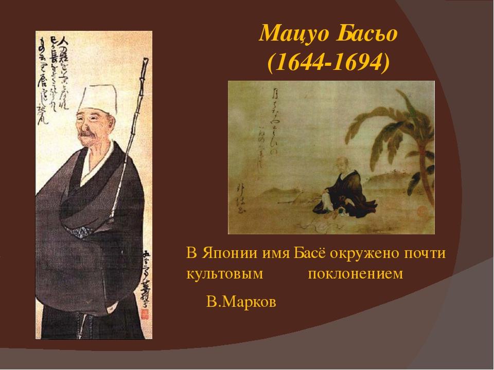 В Японии имя Басё окружено почти культовым поклонением В.Марков Мацуо...