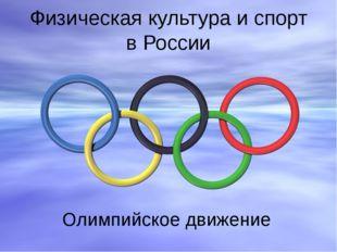 Физическая культура и спорт в России Олимпийское движение