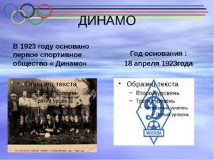 ДИНАМО В 1923 году основано первое спортивное общество « Динамо» Год основани