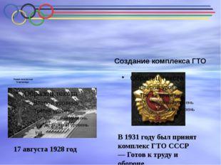 Первая всесоюзная Спартакиада Создание комплекса ГТО 17 августа 1928 год В 1