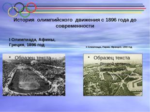 История олимпийского движения с 1896 года до современности I Олимпиада, Афины