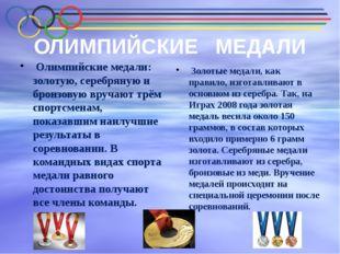 ОЛИМПИЙСКИЕ МЕДАЛИ Олимпийские медали: золотую, серебряную и бронзовую вручаю