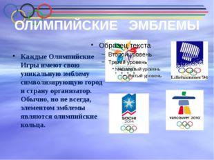 ОЛИМПИЙСКИЕ ЭМБЛЕМЫ Каждые Олимпийские Игры имеют свою уникальную эмблему сим